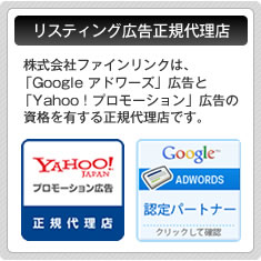 Google ADWORDS・Yahoo!JAPAN Keyword Advertising Official Agency